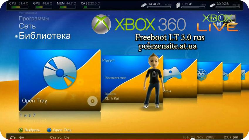 Как сделать freeboot xbox 360